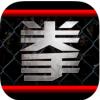 真实热血拳击手游下载_真实热血拳击安卓版V1.1安卓版下载