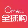 GMall全球购 V2.0.0 安卓版