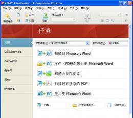 abbyy finereader_abbyy finereader简体中文版免费V11.0.102.519中文版下载