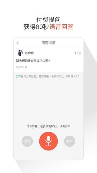 分答V1.0.1 安卓版