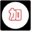轻灵加法计算器 V1.0 安卓版