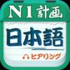 日语一级听力安卓版