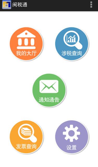 闽税通V1.0.4 安卓版