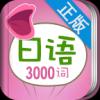 日语发音词汇学习 V2.0.0 安卓版