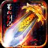 蜀山剑纪 V1.0.0 官网安卓版