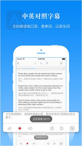 英语听力口语通V1.0 安卓版