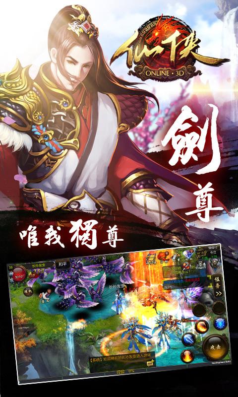 仙侠V2.0 安卓版