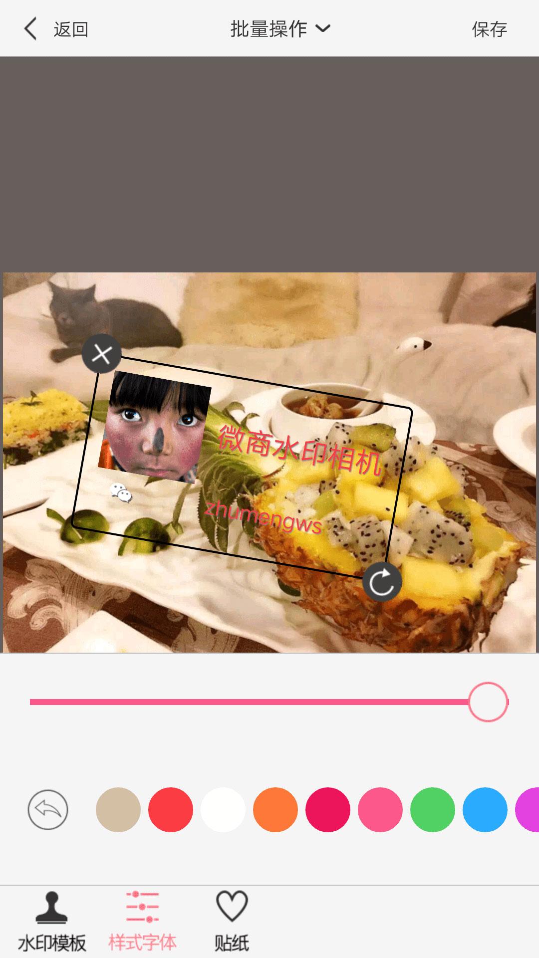微商水印相机V3.8.3 安卓版