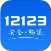 交管12123苹果版