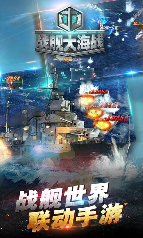 《战舰大海战》是一款由空中网开发的高度还原真实海战的军事策略手游,完美重现硝烟海战中巨舰大炮的激情岁月。