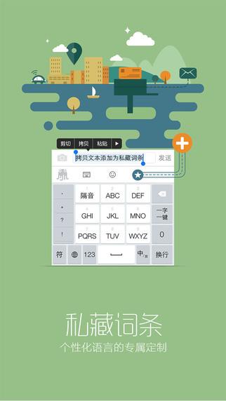 章鱼输入法V1.6.4 苹果版