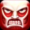 进击的巨人(动作卡牌) V2.0 安卓版