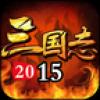 三国志2015-周年庆送甲将 V3.0.1 安卓版