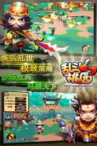 乱斗桃园V1.8.0 安卓版