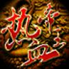 热血帝王 V1.43.0602 安卓版