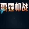 雷霆战机h5游戏