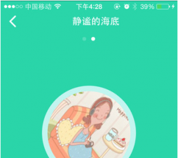 胎教音乐盒安卓版_胎教音乐盒手机appV1.0安卓版下载