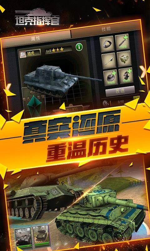 坦克指挥官V1.0.3.0 360版