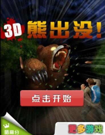 3D熊出没