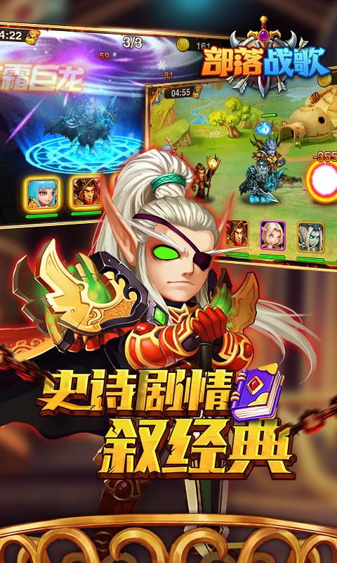 部落战歌V5.5.4 360版