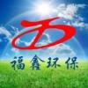福鑫环保 V1.0.2 官网安卓版