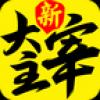 新大主宰 V1.7.9.0 360版