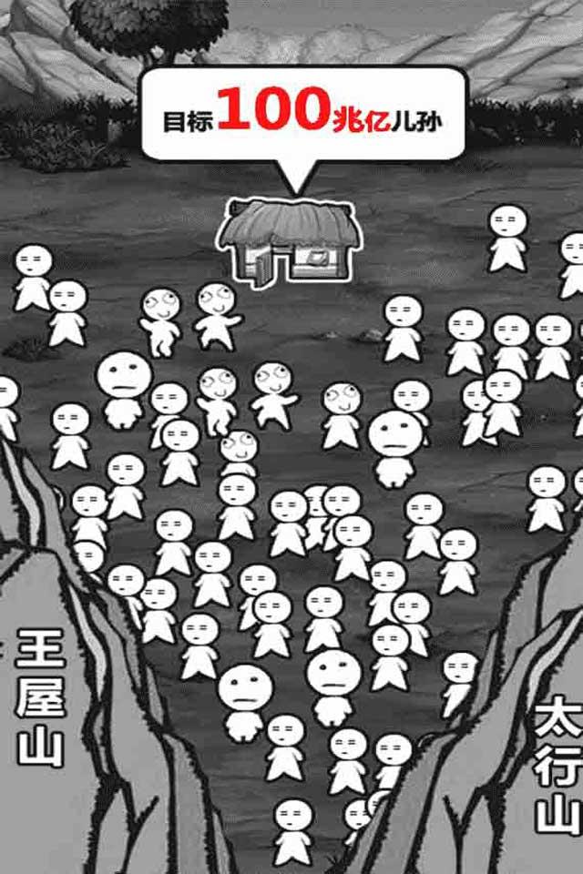 愚公移山是首款暴漫风格游戏《愚公移山》的最新续作。游戏 以黑白的色彩和简单粗暴的线条勾勒的游戏剧情,非常符合年轻玩家的心态