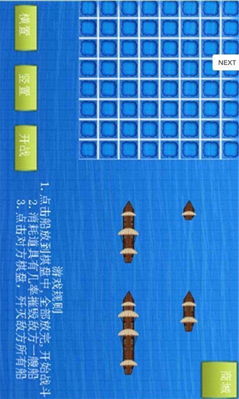 小小海战V1.0 安卓版