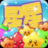 玩吧星星奇迹版 V1.0.0 安卓版