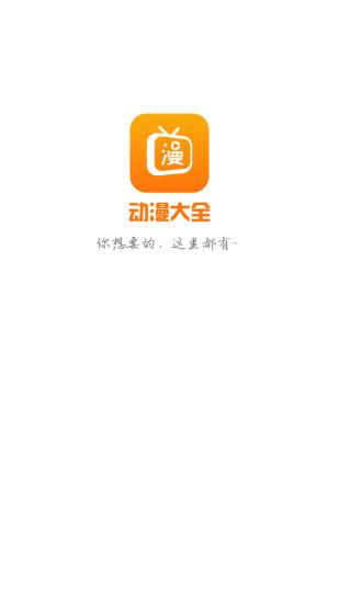 动漫大全V3.5.4 安卓版