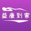 益康到家 V1.1.8 官网安卓版