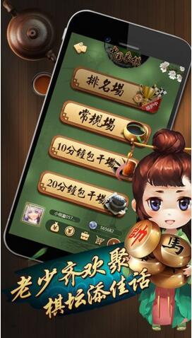 元游中国象棋iOS版V1.23 IOS版