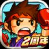 乱斗堂V5.2.0 安卓版