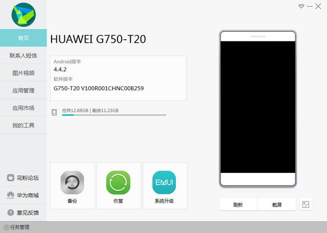华为手机驱动程序V4.0.5.302 官方pc版