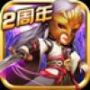 武侠Q传(巅峰争霸) V4.0.1.3 安卓版