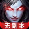 武极天下 V1.0.9 360版