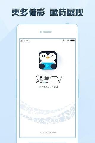 鹅掌TV ios版V1.0 iphone官网版