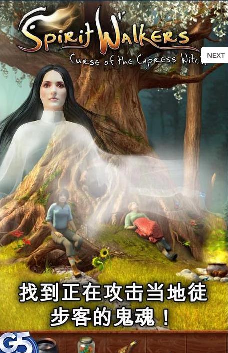灵魂穿越者:柏树女巫的诅咒V1.3 安卓版