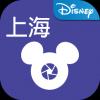 上海迪士尼乐拍通 V1.0.2 苹果版
