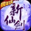 新仙剑奇侠传 V2.3.0 360版