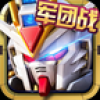 高达战争 V2.0.1.2 360版