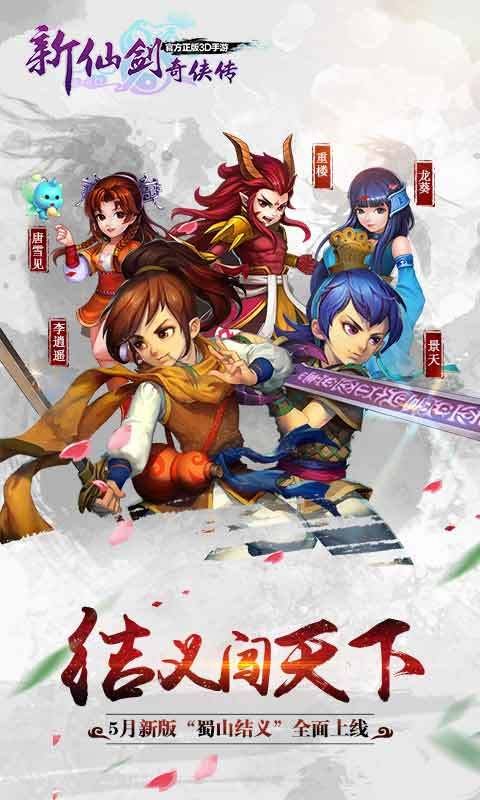 新仙剑奇侠传V2.3.0 安卓版