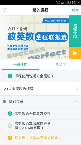 新东方在线V2.2.11 安卓版
