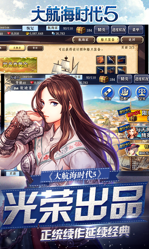 大航海时代5V2.2.2 360版