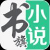 书旗小说安卓版_书旗小说APP客户端V9.8.0.32安卓版下载