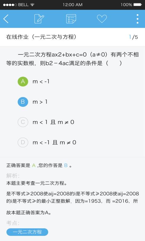 二一教育V1.0 安卓版