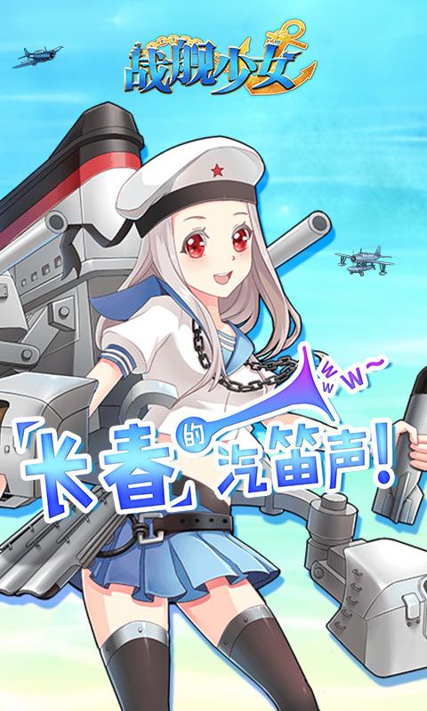战舰少女V4.11.0 安卓版