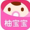 柚宝宝孕育IOS版 V2.1.1 iPhone版