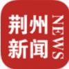 荆州新闻app V2.3.1手机版