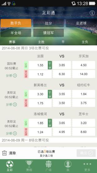 足彩通V1.1.8 安卓版